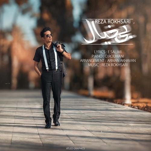 دانلود آهنگ جدید رضا رخساری بنام بیخیال
