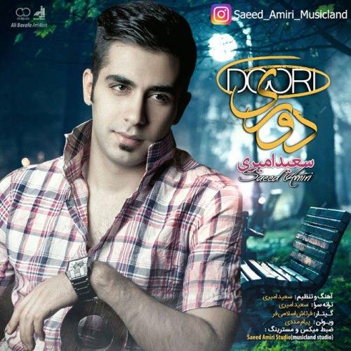 دانلود آهنگ جدید سعید امیری بنام دوری