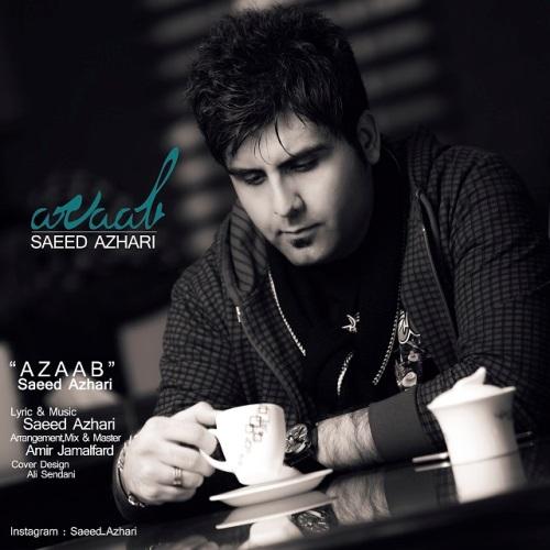 دانلود آهنگ جدید سعید اظهری بنام عذاب