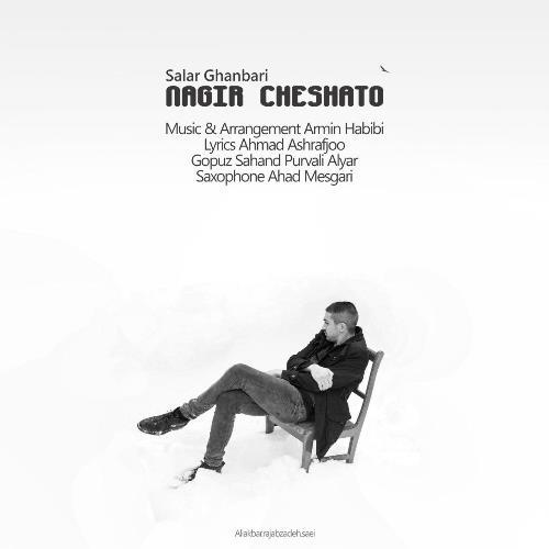 دانلود آهنگ جدید سالار قنبری بنام نگیر چشاتو