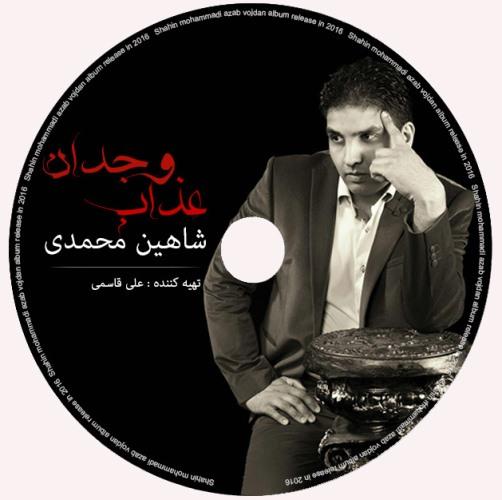 دانلود آلبوم جدید شاهین محمدی بنام عذاب وجدان