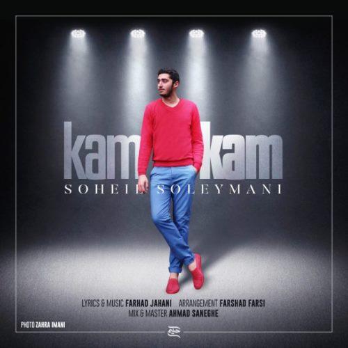 دانلود آهنگ جدید سهیل سلیمانی بنام کم کم