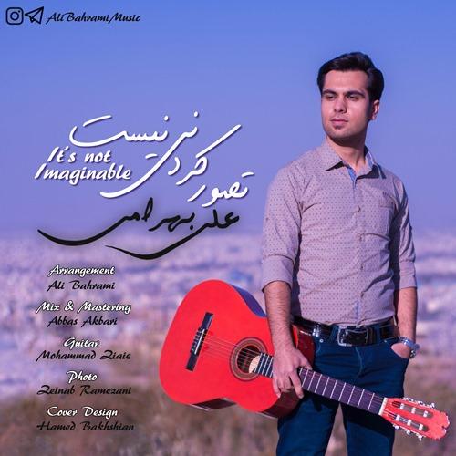 دانلود آهنگ جدید علی بهرامی بنام تصور کردنی نیست