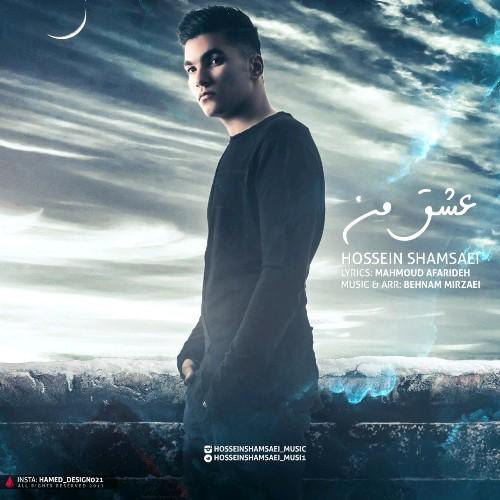 دانلود آهنگ جدید حسین شمسایی بنام عشق من