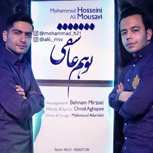 دانلود آهنگ جدید محمد حسینی و علی موسوی بنام تو هم عاشقی