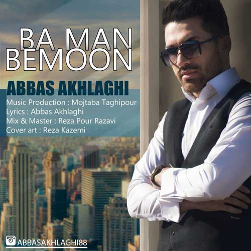 دانلود آهنگ جدید عباس اخلاقی بنام با من بمون