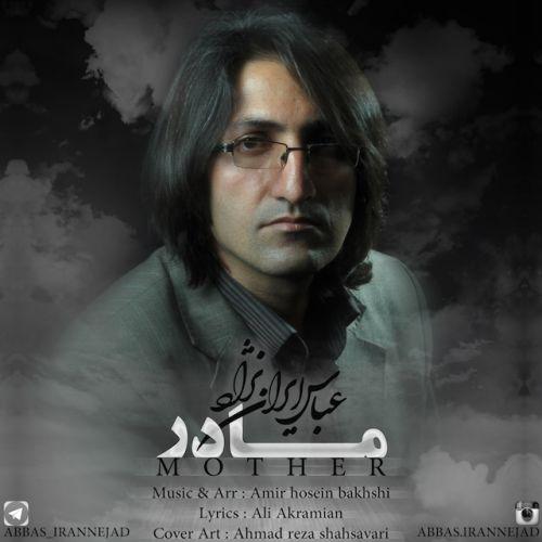 دانلود آهنگ جدید عباس ایران نژاد بنام مادر
