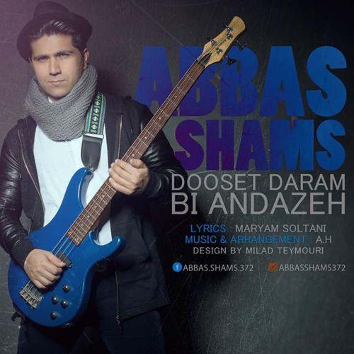 دانلود آهنگ جدید عباس شمس بنام دوست دارم بی اندازه