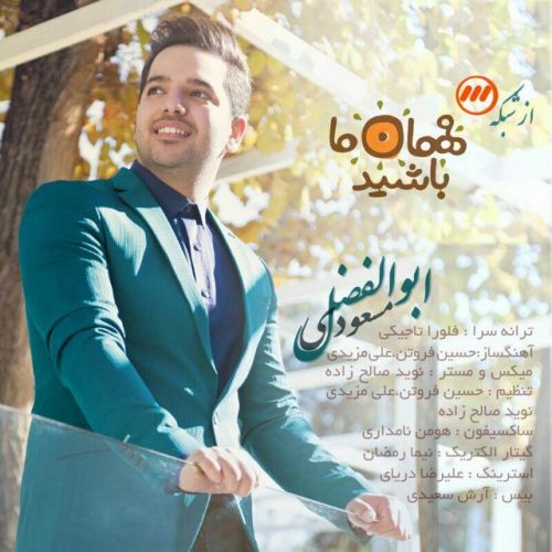 دانلود آهنگ جدید ابوالفضل مسعودی بنام مهمان ما باشید