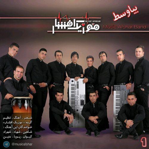دانلود آهنگ جدید موزیک افشار بنام بیا وسط