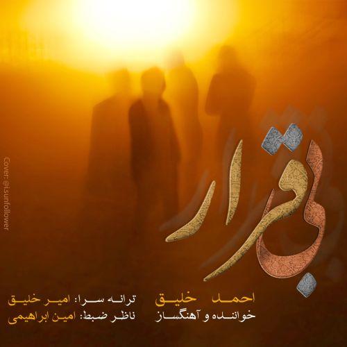 دانلود آهنگ جدید احمد خلیق بنام بی قرار