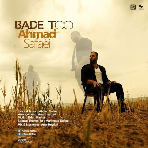 دانلود آهنگ جدید احمد صفایی بنام بعد تو