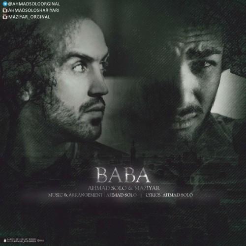 دانلود آهنگ جدید احمدرضا شهریاری و مازیار بنام بابا