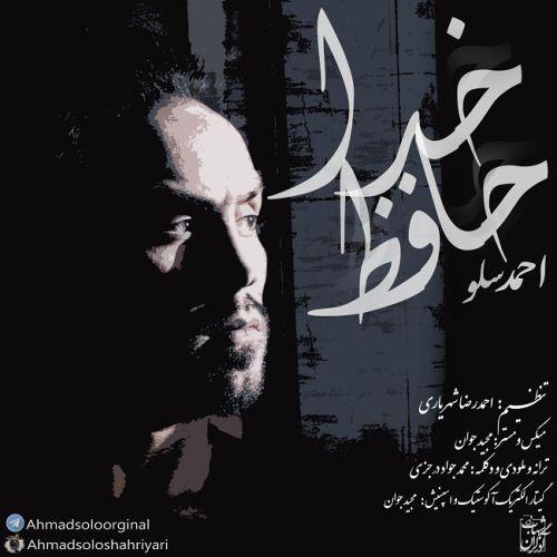 دانلود آهنگ جدید احمدرضا شهریاری نام خداحافظ