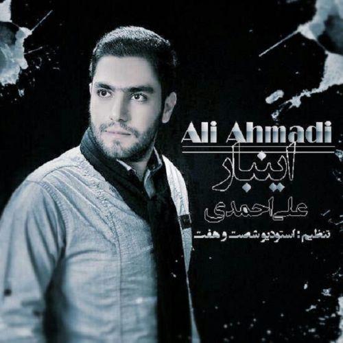 دانلود آهنگ جدید علی احمدی بنام اینبار