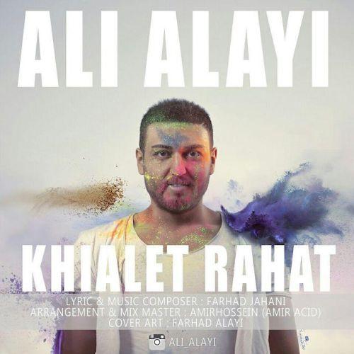 دانلود آهنگ جدید علی علایی بنام خیالت راحت