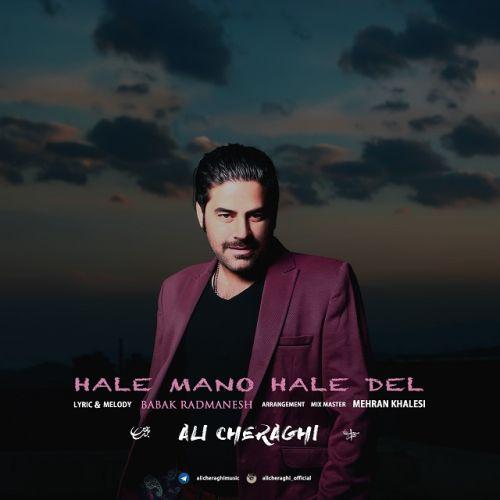 دانلود آهنگ جدید علی چراغی بنام حال منو حال دل