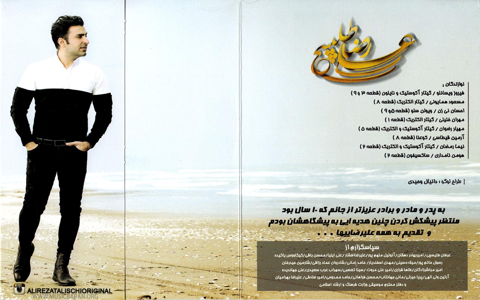 دانلود آلبوم جدید علیرضا طلیسچی بنام دقیقه هام