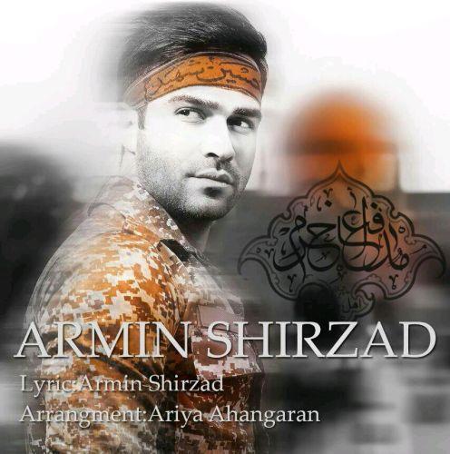 دانلود آهنگ جدید آرمین شیرزاد بنام مدافع حرم