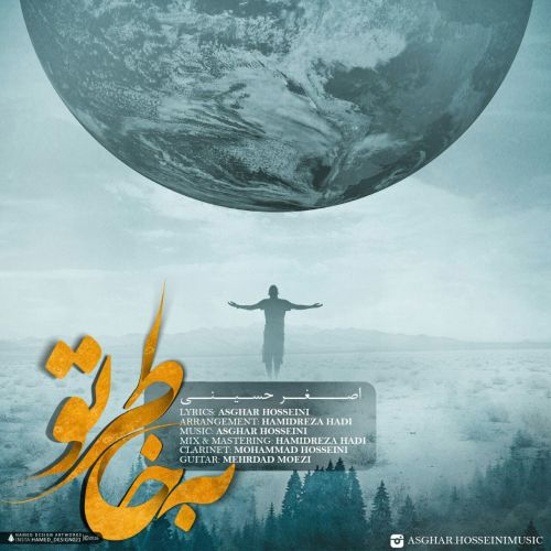 دانلود آهنگ جدید اصغر حسینی بنام بخاطر تو