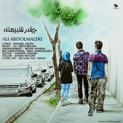 دانلود آهنگ جدید علی عبدالمالکی بنام چقدر شبیهته