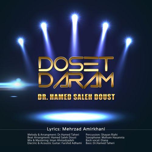 دانلود آهنگ جدید دکتر حامد صالح دوست بنام دوست دارم