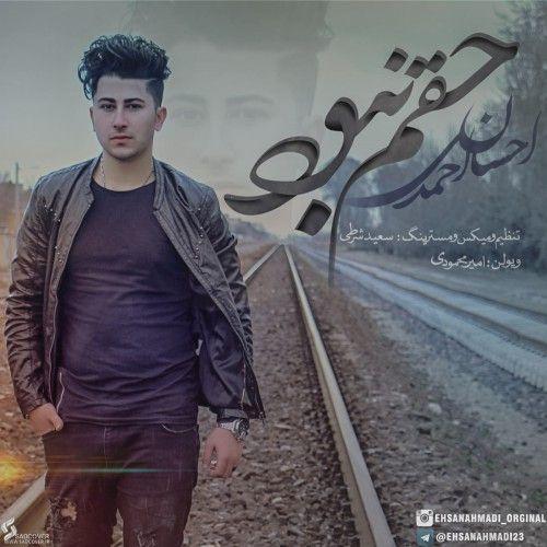 دانلود آهنگ جدید احسان احمدی بنام حقم نبود