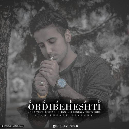 دانلود آهنگ جدید ارشاد بنام اردیبهشتی