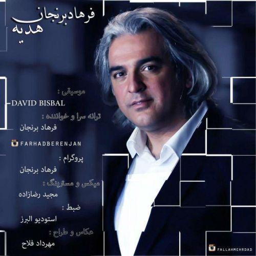 http://dl.pop-music.ir/images/1395/Farvardin/Farhad-Berenjan-Hedyeh.jpg