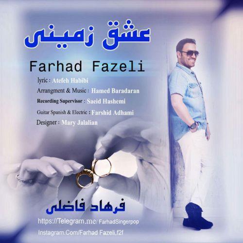دانلود آهنگ جدید فرهاد فاضلی بنام عشق زمینی