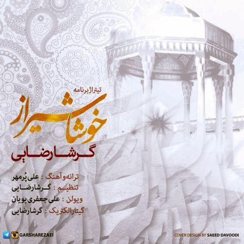 دانلود آهنگ جدید گرشا رضایی بنام خوشا شیراز
