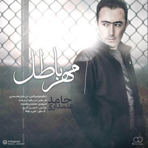 دانلود آهنگ جدید حامد علمداری بنام مهر باطل