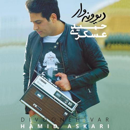 دانلود آلبوم جدید حمید عسکری در فایل زیپ