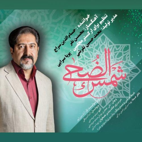 دانلود آهنگ جدید حسام الدین سراج بنام شمس الضحی