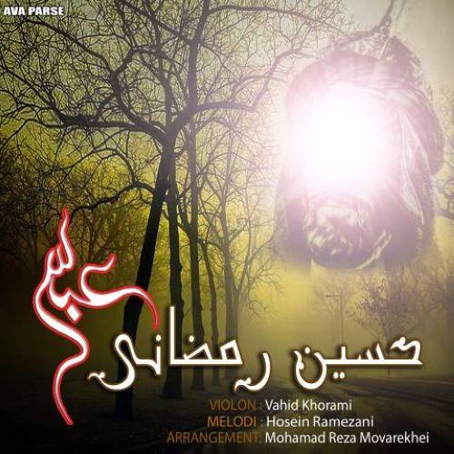دانلود آهنگ جدید حسین رمضانی بنام عباس