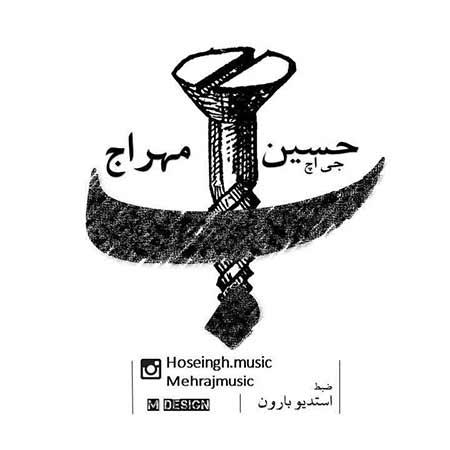 دانلود آهنگ جدید حسین جی اچ و مهراج بنام بپیچ