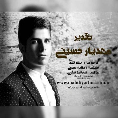 دانلود آهنگ جدید مهدیار حسینی بنام تقدیر