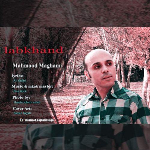 دانلود آهنگ جدید محمود مقامی بنام لبخند