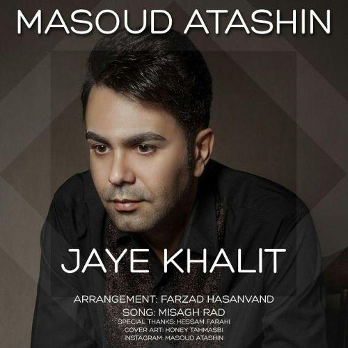 دانلود آهنگ جدید مسعود آتشین بنام جایه خالیت