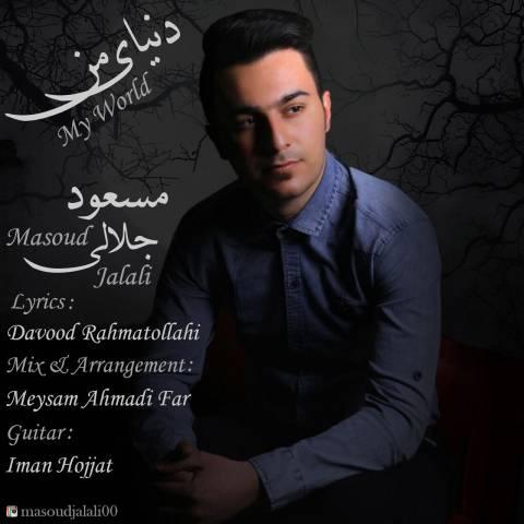 دانلود آهنگ جدید مسعود جلالی بنام دنیای من