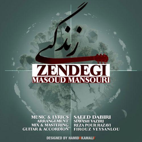 دانلود آهنگ جدید مسعود منصوری بنام زندگی