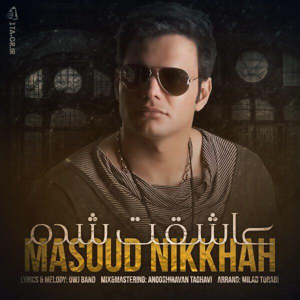 دانلود آهنگ جدید مسعود نیکخواه بنام یک ساله