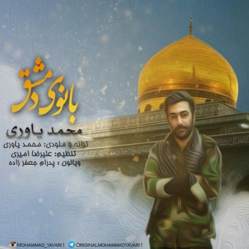 دانلود آهنگ جدید محمد یاوری بنام بانوی دمشق