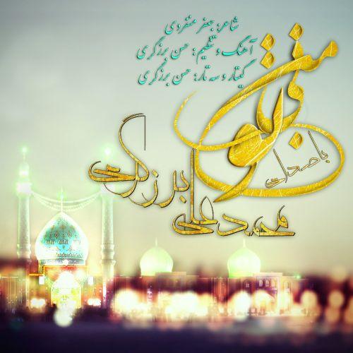 دانلود آهنگ جدید محمد علی برزگری بنام من بی تو
