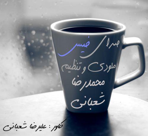 دانلود آهنگ جدید بی کلام محمدرضا شعبانی