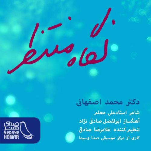 دانلود آهنگ جدید محمد اصفهانی بنام نگاه منتظر
