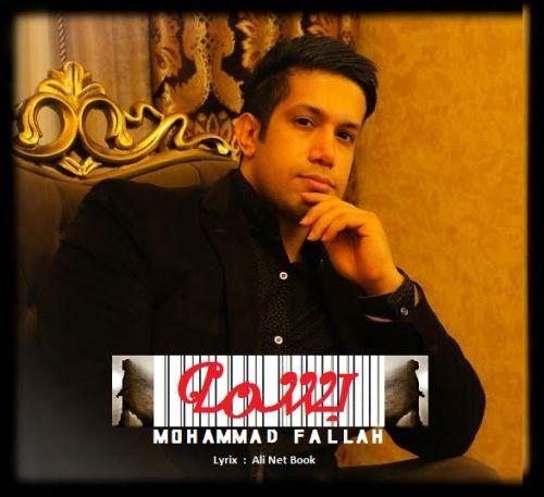 دانلود آهنگ جدید محمد فلاح بنام بسمه