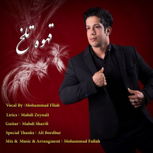 دانلود آهنگ جدید محمد فلاح بنام قهوه تلخ