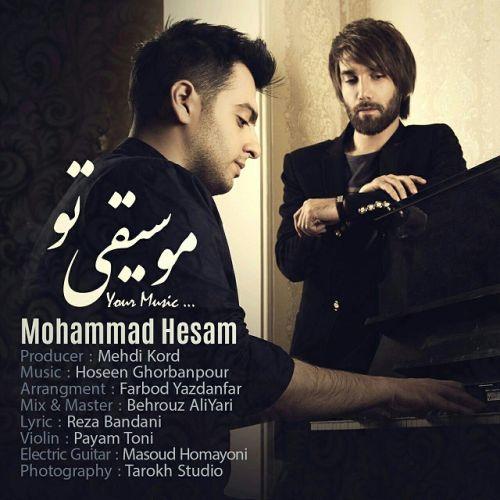دانلود آهنگ جدید محمد حسام بنام موسیقی تو