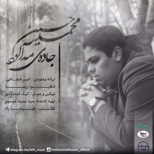 دانلود آهنگ جدید محمد حسین بنام جاده مه آلود